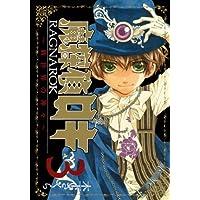 魔探偵ロキ RAGNAROK ~新世界の神々~ 3 (マッグガーデンコミックス Beat'sシリーズ)