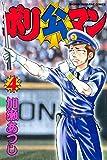 ポリ公マン(4) (週刊少年マガジンコミックス)