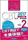 クエスチョン・バンク CBT 2017 vol.2: プール問題 臨床前編