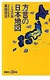 方言の日本地図 ことばの旅 (講談社+α新書)