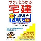 サクッとうかる宅建厳選過去問ドリル602―2009年4月1日法改正対応