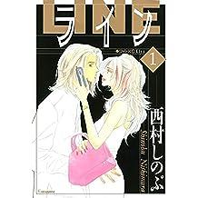 ライン(1) (Kissコミックス)
