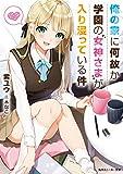 俺の家に何故か学園の女神さまが入り浸っている件 (角川スニーカー文庫)