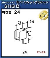 Sバーソケットブラケット 【ロイヤル】 SHQ-B-24 ピンなし APゴールド
