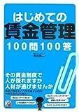 はじめての賃金100問100答 (アスカビジネス)