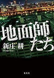 【読んだ本】 地面師たち