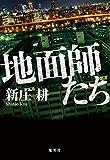 地面師たち (集英社文芸単行本)