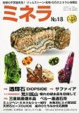 ミネラ No.18 2012年 02月号 [雑誌]