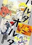 ハルタオルタ 2019-AUTUMN (ハルタコミックス)