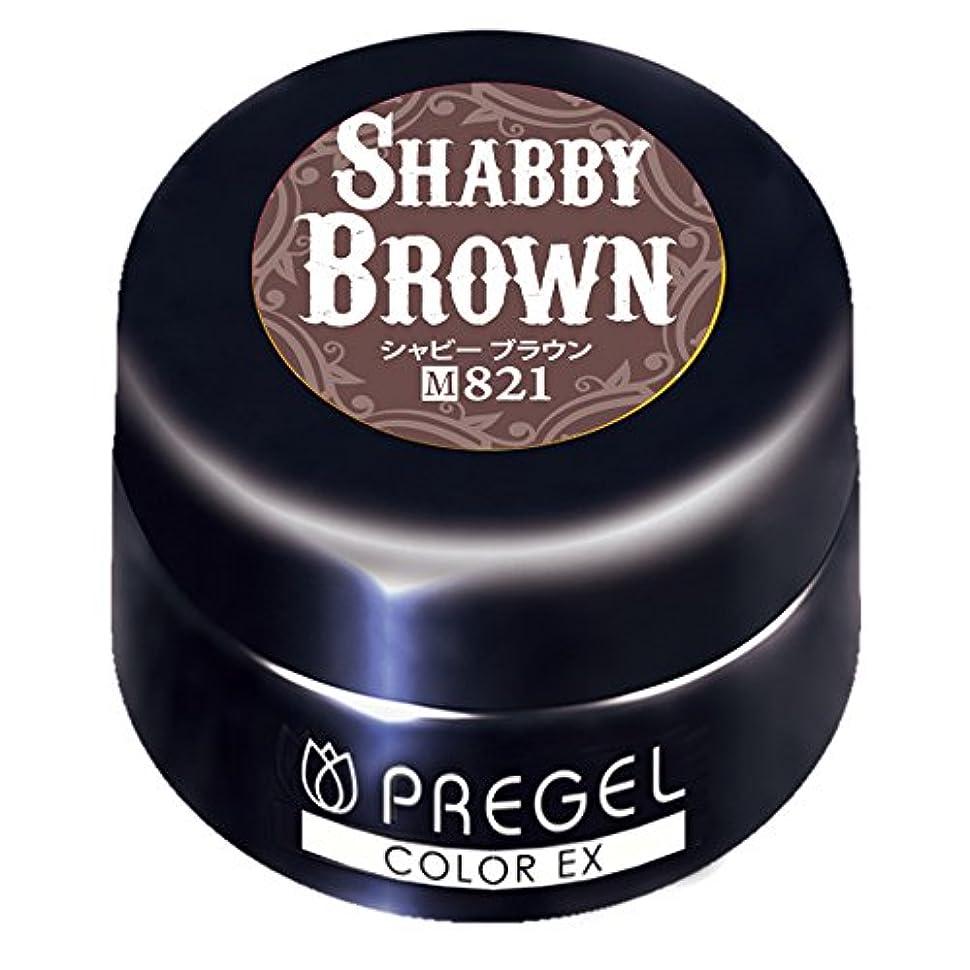 としてバラバラにする褐色プリジェル ジェルネイル カラーEX シャビーブラウン821