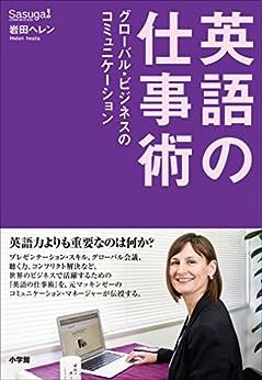 [岩田ヘレン]の英語の仕事術~グローバル・ビジネスのコミュニケーション~