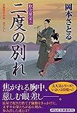 二度の別れ 取次屋栄三18 (祥伝社文庫)