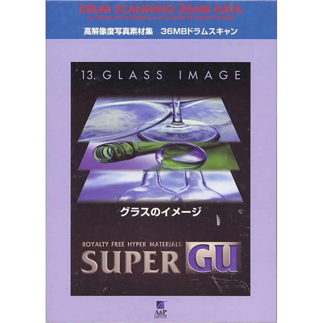 屈辱する養うラジウムSUPER GU 13 GLASS IMAGE