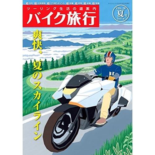 バイク旅行 vol.12―ツーリング生活の道案内 (SAN-EI MOOK