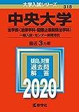 中央大学(法学部〈法律学科・国際企業関係法学科〉−一般入試・センター併用方式) (2020年版大学入試シリーズ)