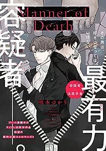 【単話】Manner of Death 2巻 表紙画像