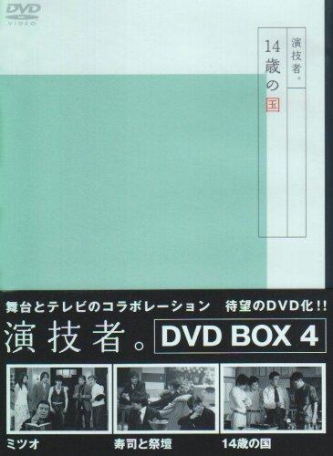 演技者。 2ndシリーズ Vol.4 (通常版) [DVD]