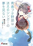 青春ブタ野郎シリーズ ライトノベル 1-10巻セット