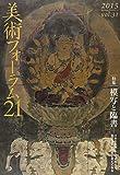 美術フォーラム21 第31号 特集:模写と臨書―日本を基調にして東西の視覚文化の特性を考えてみる