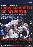 ショスタコーヴィチ:歌劇≪ムツェンスク郡のマクベス夫人≫全曲 [DVD] 画像