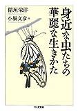 身近な虫たちの華麗な生きかた (ちくま文庫)