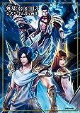 無双OROCHI3 公式ガイド&設定画集 無双OROCHI3 公式ガイド&設定画集 (ファミ通の攻略本)