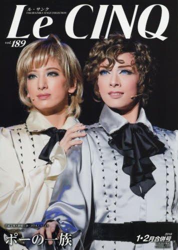 Le Cinq(ル・サンク) 2018年 01・02月合併号 [雑誌]