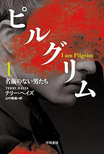 ピルグリム〔1〕 名前のない男たち (ハヤカワ文庫 NV ヘ)の詳細を見る