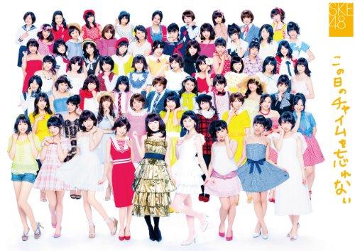 この日のチャイムを忘れない (CD+DVD) (初回限定盤) SKE48