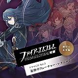 ファイアーエムブレム 覚醒 ドラマCD Vol.3 絶望の未来編 追憶のフューチャー・レクイエム