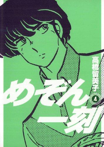 めぞん一刻〔新装版〕(4) (ビッグコミックス)
