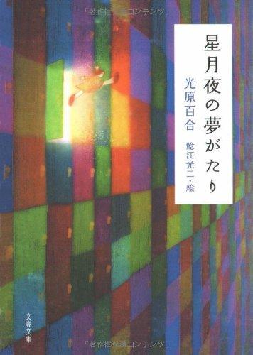 星月夜の夢がたり (文春文庫)の詳細を見る
