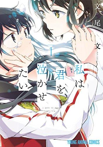 「私は君を泣かせたい」(文尾文)1巻 (ヤングアニマルコミックス)
