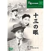 十三の眼 COS-037 [DVD]