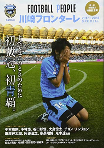 『FOOTBALL PEOPLE川崎フロンターレ 2017→2018SPECIAL (ぴあMOOK)』のトップ画像