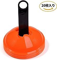 マーカーコーン カラーコーン サッカー用 トレーニング スケボー スポーツ用 ゲーム オレンジ色 障害物 20枚入り