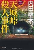 天城峠殺人事件―浅見光彦×日本列島縦断シリーズ (光文社文庫)