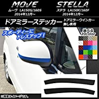 AP ドアミラーステッカー カーボン調 ダイハツ/スバル ムーヴ/ステラ LA150/LA160 ホワイト AP-CF1169-WH 入数:1セット(2枚)
