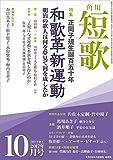 短歌 29年10月号 [雑誌] 雑誌『短歌』