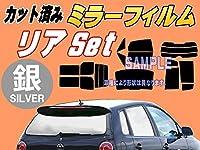 A.P.O(エーピーオー) リア (b) ライトエース 5D バン S402M (ミラー銀) カット済み カーフィルム S402M S412M 5ドア用 トヨタ