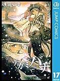 テガミバチ 17 (ジャンプコミックスDIGITAL)