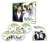 [DVD]君を守りたい ~SAVE ME~ DVD-SET1