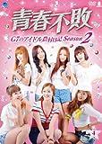 青春不敗~G7のアイドル農村日記~ シーズン2 VOL.4[DVD]