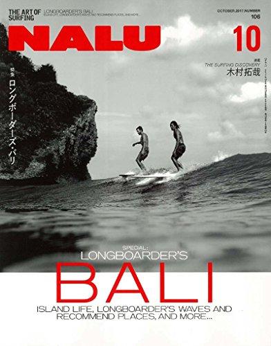 NALU(ナルー) 2017年10月号 No.106 (連載:木村拓哉)