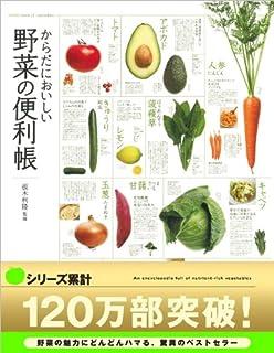 太らないために野菜の知識を身につけよう