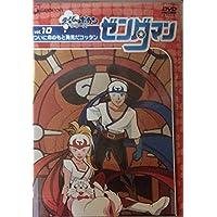 ゼンダマン Vol.10