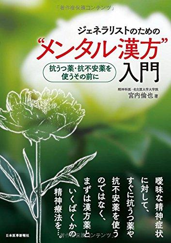 """ジェネラリストのための""""メンタル漢方""""入門の詳細を見る"""