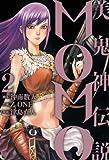 美鬼神伝説 MOMO2(ヒーローズコミックス)