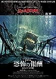 恐怖の報酬【オリジナル完全版】≪最終盤≫ [Blu-ray] - ロイ・シャイダー