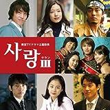 サラン3~韓国TVドラマ主題歌集 画像
